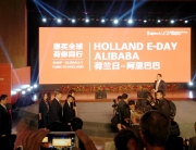 Alibaba headquarter E-Day